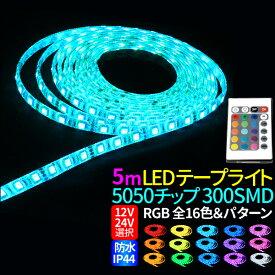 LEDテープ 5m 防水 RGB 12V/24V 選択 リモコン操作 調光 調色 LEDテープ 防水 IP44 5050チップ 300SMD LEDテープライト 24V 12V LEDテープ 防水 ledテープ 正面発光 間接照明 看板照明 棚下照明 イルミネーション