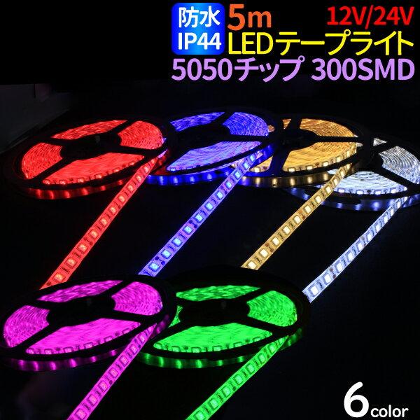 LEDテープライト 5m 防水 12V/24V 選択 LEDテープ 防水 IP44 5050チップ 300SMD LEDテープ 防水 ledテープ 正面発光 間接照明 看板照明 棚下照明 イルミネーション ホワイト 電球色 レッド ブルー グリーン メール便 送料無料