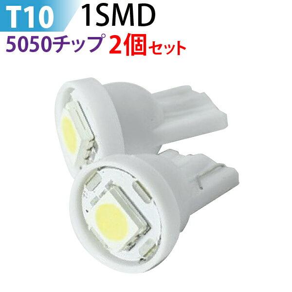 1個 98円! LED T10 1SMD ウエッジ球 ルームランプ ドアカーテシ ラゲッジランプ ナンバー灯 メーター 等に ホワイト【ゆうパケット送料無料】