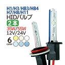 hid 35W交換用H1H3H7H8H11HB3HB4 HID バルブ2本 ヘッドライトフォグランプ 形状選択自由 3000k 4300k 6000k 8000k 10…