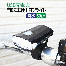 自転車用 LED ライト Hi / Lo ハイビーム ロービーム 点滅 切替 3モード USB充電式 50ルーメン 防水