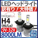 【bridgelux製LED】led ヘッドライト H4 (Hi/Lo) 9V-32V対応 36W 8000LM LEDヘッドライ H4 LEDヘッドライト 1...