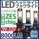 LED LUMILEDS製 ZESチップ(第2世代) ヘッドライト フォグランプ H7 H8/H11 HB3 HB4 PSX24W PSX26W 8000LM ...