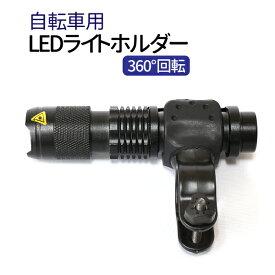 自転車用ライトホルダー  自転車 LED 懐中電灯 ハンディライト サイクリング