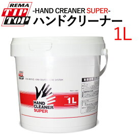 TIPTOP ハンドクリーナー SUPER 1L ハンドソープ 油汚れ 塗料 タール インク汚れ 油絵具 アスファルト ペンキ