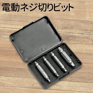 電動ネジ切りピット 4本セット 6角軸 ネジ切り 電気ドリル 充電ドリル ビットセット DIY 工具 電動工具 メール便 送料無料