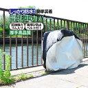 自転車カバー サイクルカバー /バイクカバー(収納バック付)自転車レインカバー 撥水加工 防水 防塵 UVカット 雨・強…