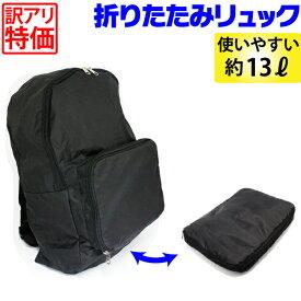 41afebeed0e6 折りたたみ リュック サブバックとして リュック 13ℓ 黒 スーツケース 旅行 リュック 軽量