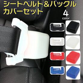 【お得なセット!】シリコン シートベルトカバー&バックルカバー セット 傷防止 洗える カー用品 4色選択 レッド ブルー ブラック ホワイト