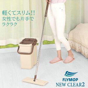 ※在庫処分セール※フラットモップ flat mop flymop モップ 洗浄力&脱水力アップ 軽量 軽い 片手で簡単モップ掛け スリム スピーディー きれい マイクロファイバースリムヘッド 360°