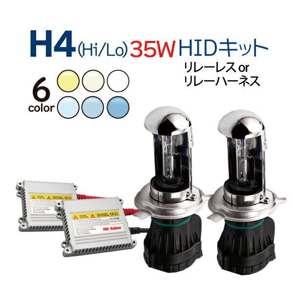 HID H4 キット 35W 12V (Hi/Lo) スライド式 リレーレス リレーハーネス 選択 HIDキット ハイエース アルファード N-BOX フィット タント ミラ クラウン ワゴンR ハイラックスサーフ…ete 1年保証 送料無料