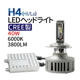 【在庫処分】40W CREE LED H4 ヘッドライト (Hi/Lo) 12V 24V 3800LM ledヘッドライト h4 LED バイク トラック ハイエース アルファード N-BOX フィット タント ミラ クラウン ワゴンR ハイラックスサーフ…ete