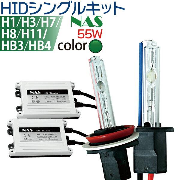 発光色:グリーン 緑色 55W NAS HIDキット【H1 H3 H7 H8 H11 HB3 HB4】デジタルバラスト HID(キセノン) フォグランプ ヘッドライト シングルキット バルブ1年保証 バラスト3年保証