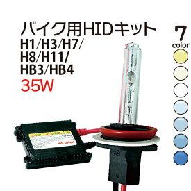 バイク専用 HIDキット 35W シングル キット HIDヘッドライトH1 H3 H7 H8 H11 HB3 HB4 3000K(イエロー) 4300K 6000K 8000K 10000K 12000K 30000K選択 1年保証 送料無料