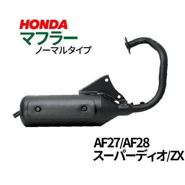 ホンダ スーパーディオ/ZX マフラー 排ガス規制前エンジン対応 AF27 AF28 スーパーDIO スーパーディオ マフラー スーパーディオZX スーパーDIO ZX 純正タイプ バイクパーツ