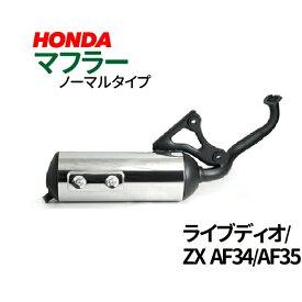 ホンダ ライブディオ/ZX マフラー 排ガス規制前エンジン対応 AF34 AF35 ノーマルタイプマフラー ライブDIO ライブディオ マフラー 社外品 互換品