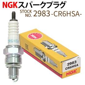 NGK スパークプラグ CR6HSA ネジ 2983 1本 バイク プラグ 点火プラグ アドレスV125 マグナ50 エイプ リトルカブ 等 メール便