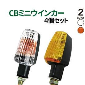 バイク ウインカー 4個セット オレンジ クリアレンズ 選択 CBウインカー ブラック 汎用 ウィンカー アメリカン リアウインカー 【ZZB-Y/W】
