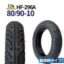 DURO バイク タイヤ HF-296A 【80/90-10】 高品質! 交換用 タイヤ 10インチ  ジョグ ジョグアプリオ ジョグスポーツ…
