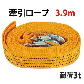 牽引ロープ けん引ロープ エンスト/タイヤ埋まりに 牽引ロープ フック 車 牽引フック 全長3.9m 両端フック付き 耐荷3t 送料無料