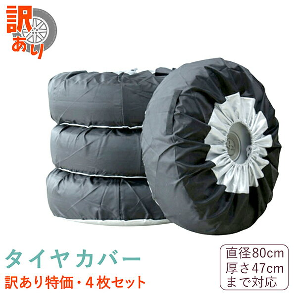 タイヤカバー タイヤトート φ80cm×47cm迄対応 4枚入 タイヤ保管 カバー収納ケース付