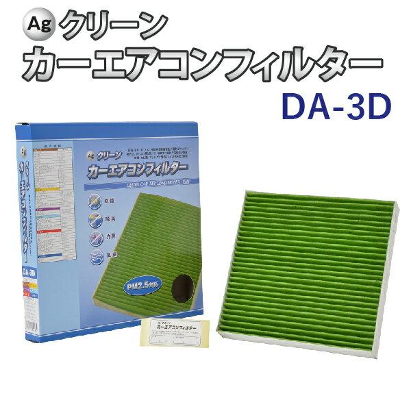Ag エアコンフィルター DA-3D ダイハツ スズキ マツダ スバル トヨタ 日産 タント ミラ ムーヴ 三層構造 花粉 PM2.5 除塵 脱臭 抗菌
