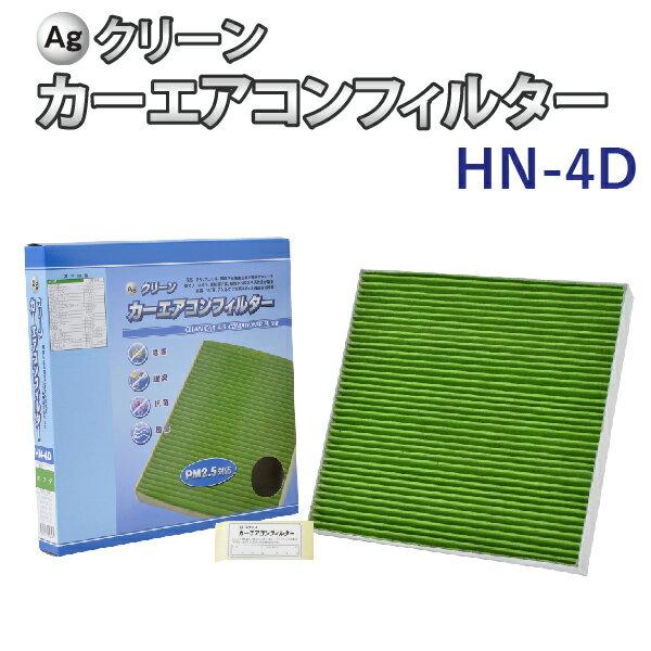 Ag エアコンフィルター HN-4D ホンダ HONDA オデッセイ ステップワゴン レジェンド 三層構造 花粉 PM2.5 除塵 脱臭 抗菌