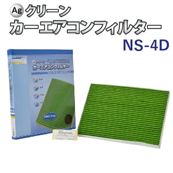 Ag エアコンフィルター NS-4D 日産 スズキ XTRAIL セレナ デュアリス 三層構造 花粉 PM2.5 除塵 脱臭 抗菌