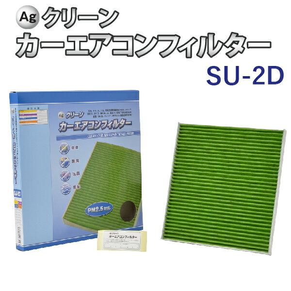 Ag エアコンフィルター SU-2D スズキ マツダ 日産 三菱 エブリイ スクラム NV100クリッパー 三層構造 花粉 PM2.5 除塵 脱臭 抗菌