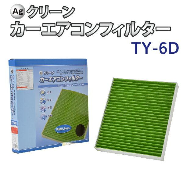 Ag エアコンフィルター TY-6D トヨタ レクサス ヴェルファイア CH-R プリウス 三層構造 花粉 PM2.5 除塵 脱臭 抗菌