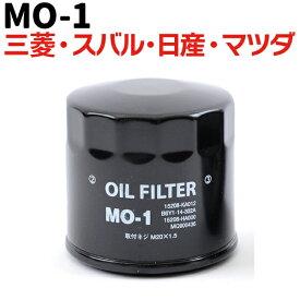 オイルフィルター MO-1 三菱・スバル・日産・マツダ MITSUBISHI SUBARU NISSAN MAZDA ニッサン 純正交換 送料無料