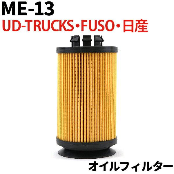 オイルフィルター  ME-13 FUSO・日産・UD-TRUCKS キャンター、ローザ、NT450 アトラス、カゼット ニッサン 三菱ふそう 大型車 純正交換 送料無料