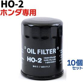 オイルフィルター【10個セット】HO-2 HONDA ホンダ 専用 15400-RTA-004 / PLC-004 / PLM-A01 フィット ステップワゴン シビック アコード 純正交換 送料無料