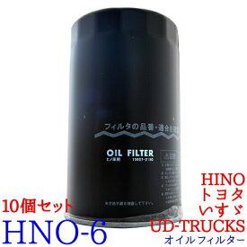 【10個セット】オイルフィルター HNO-6 HINO、トヨタ、UD-TRUCKS、いすゞ バス プロフィア レンジャー コースター コンドル 純正交換 送料無料 エレメント