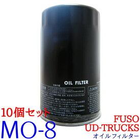 【10個セット】 オイルフィルター MO-8 UD-TRUCKS FUSO フソー バス ファイター コンドル ビッグサム 純正交換 送料無料 エレメント