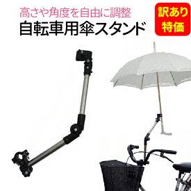 【訳あり特価】自転車 傘 スタンド 傘スタンド 自転車 自転車 傘ホルダー 傘スタンド 自転車 傘立て 日傘スタンド 日傘 傘固定 スタンド 自転車用品 送料無料