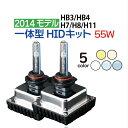 【一体型hid】 新革命 miniオールインワンHID 55W 12V HB3/HB4/H8/H11 3000K/4300K/6000K/8000K/10000K 各種選択 フォ…