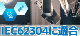 【IEC-62304対応 ソフトウェア開発規程・手順書】