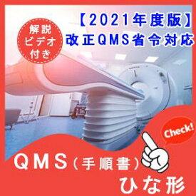 【2021年度改正QMS省令対応 設計管理規程・手順書・様式】