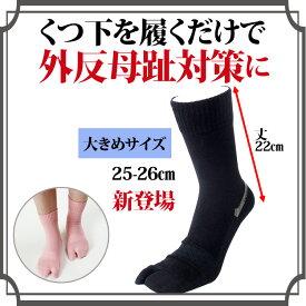 履くだけで足の指がラクにひらく靴下 靴下 くつ下 奈良産 外反母趾予防靴下・大きめサイズ登場・2足までメール便対応 お悩み対策 あしサポ 日本製 エコノレッグ靴下