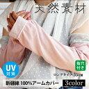 アームカバー 新疆綿だけでつくったアームカバー(超長綿)指穴付 こだわりのアームカバー 【奈良産】メール便対応 …