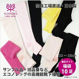 着圧靴下 福袋 着圧 おまかせ10足組 送料無料 日本製 国産 レディース靴下 国産靴下 10足組