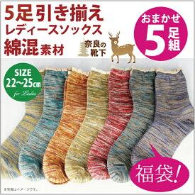 靴下 福袋【エコソックス】5足引き揃えソックス 引きそろえ【5足組ソックス】【日本製】【5足でメール便で送料無料】奈良産の上質な素材 エコノレッグ靴下 同色が入る場合もあります