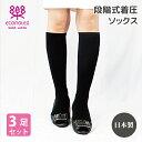 靴下 着圧ソックス3足組 日本製 スリム 弾性タイプ 国産 レディースソックス レディース靴下 スリム 健康 美脚 寒さ …