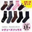 靴下 福袋 10足ソックス 婦人製 色・柄おまかせ アソート 22-25cm 同色が入る場合もあります くるぶしソックス クルー…