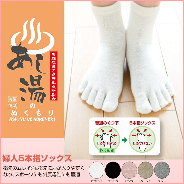 靴下 婦人5本指ソックス 日本製 メール便対応 水虫対策 5本指靴下 外反母趾対策 冷え症対策 冷えとり 足の蒸れ防止 外反拇趾対策 1足履き 売れ筋 奈良産 エコノレッグ靴下