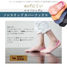 靴下 ノンスリップカバーソックス 脱げない【奈良産】脱げにくい エコノレッグ 脱げない靴下 カバーソックス フットカバー エコノレッグ靴下 売れ筋