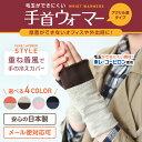 ウォーマー 毛玉ができにくい手首2重ウォーマー メール便対応 手首ウォーマー 日本製 アクリル混タイプ 冷えとり 冷え…