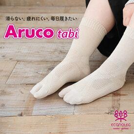靴下 Aruco tabi 選べる6color 吸水速乾 抗菌消臭 消臭効果 歩きやすく疲れにくい 日本製 奈良産 【メール便対応】