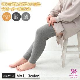 ひざ用リラックスパイル編みサポーター ロング あったかい プレゼントに最適 足首からひざ上まで 日本製 冷えとり サポーター 膝 冷え取り 抗菌 消臭 売れ筋 エコノレッグ靴下 母の日